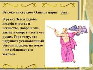 Высоко на светлом Олимпе царит Зевс. В руках Зевса судьба людей; счастье и не