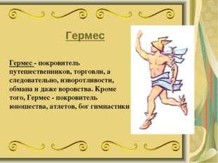 Гермес - покровитель путешественников, торговли, а следовательно, изворотливо