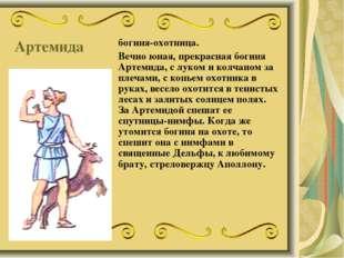 богиня-охотница. Вечно юная, прекрасная богиня Артемида, с луком и колчаном з