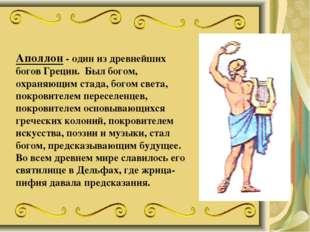 Аполлон - один из древнейших богов Греции. Был богом, охраняющим стада, богом