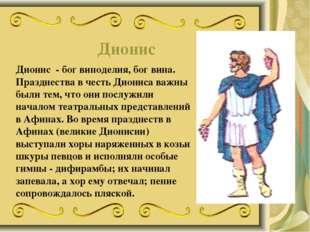 Дионис Дионис - бог виноделия, бог вина. Празднества в честь Диониса важны б
