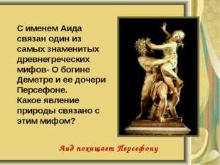 С именем Аида связан один из самых знаменитых древнегреческих мифов- О богине