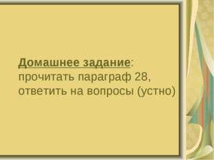 Домашнее задание: прочитать параграф 28, ответить на вопросы (устно)