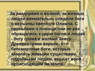 За раздорами и войной, за жизнью людей внимательно следили боги с вершины св