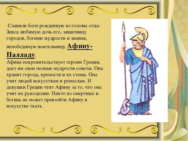 Славили боги рожденную из головы отца-Зевса любимую дочь его, защитницу горо...