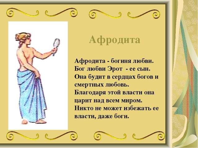 Афродита Афродита - богиня любви. Бог любви Эрот - ее сын. Она будит в сердц...