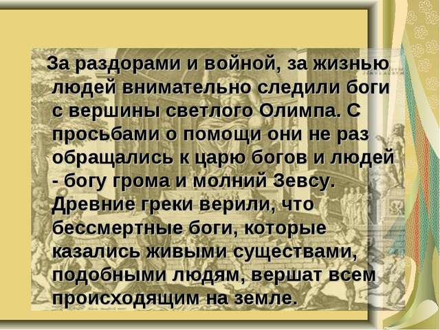 За раздорами и войной, за жизнью людей внимательно следили боги с вершины св...