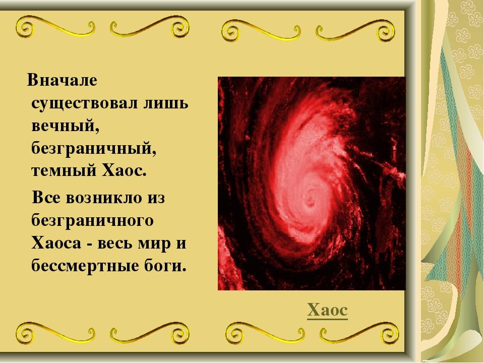 Вначале существовал лишь вечный, безграничный, темный Хаос. Все возникло из...