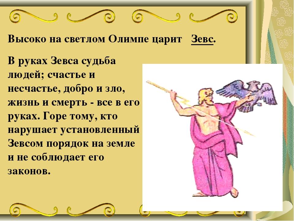 Высоко на светлом Олимпе царит Зевс. В руках Зевса судьба людей; счастье и не...