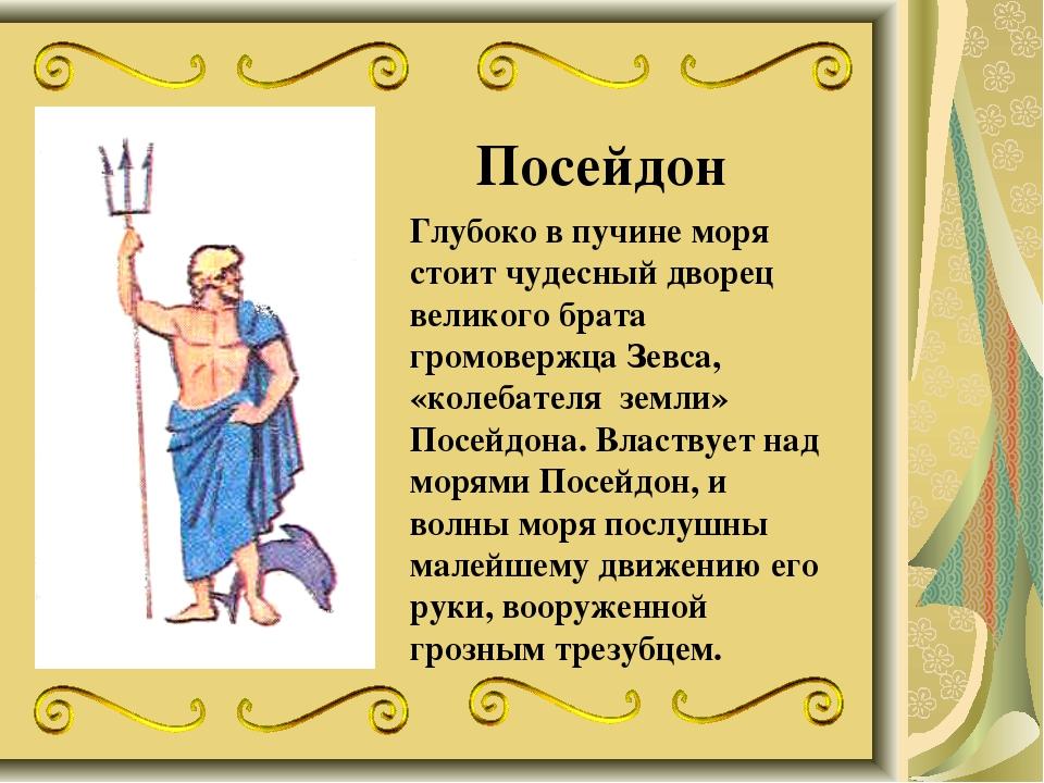 Глубоко в пучине моря стоит чудесный дворец великого брата громовержца Зевса,...
