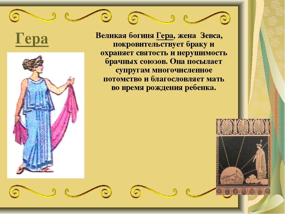 Великая богиня Гера, жена Зевса, покровительствует браку и охраняет святость...