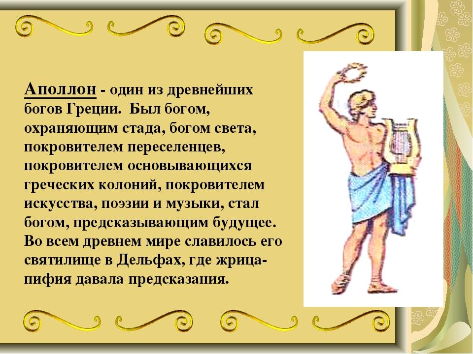 Аполлон - один из древнейших богов Греции. Был богом, охраняющим стада, богом...