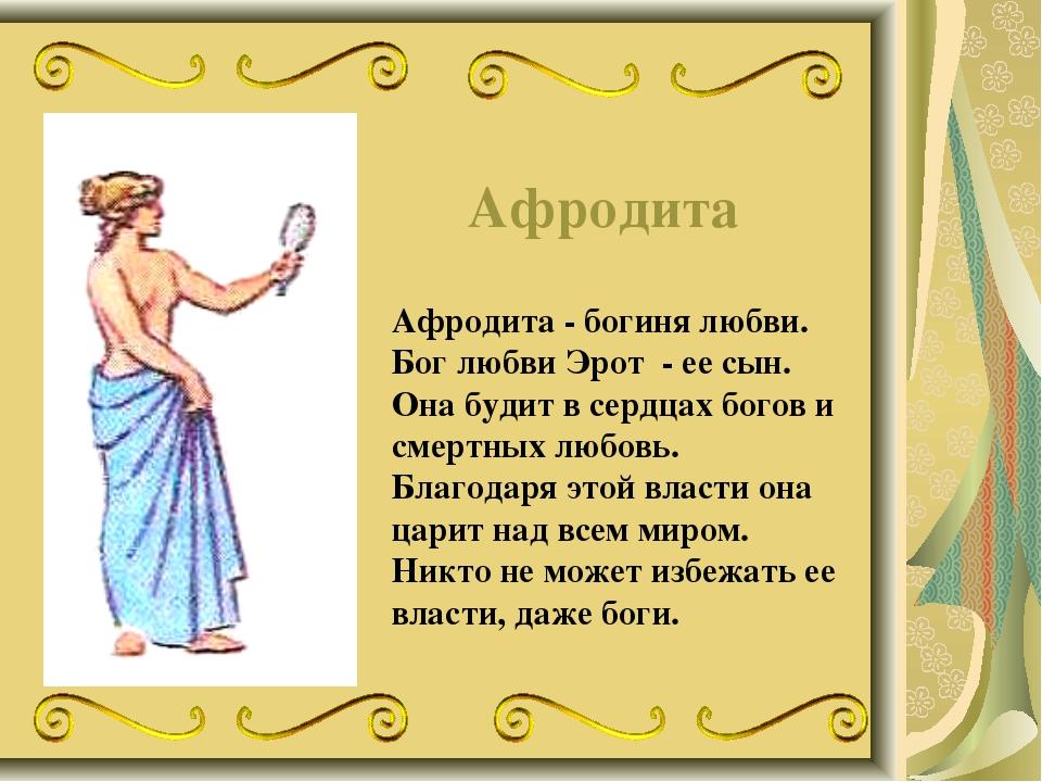 должны поздравление от греческих богов женщине тапочек