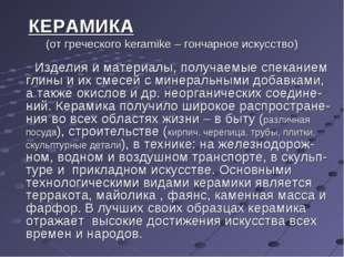КЕРАМИКА (от греческого keramike – гончарное искусство) Изделия и материалы,