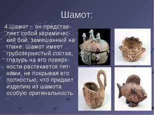 Шамот: 4.Шамот – он представ-ляет собой керамичес-кий бой, замешанный на глин