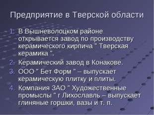 Предприятие в Тверской области В Вышневолоцком районе открывается завод по пр