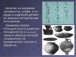 Наличие на керамике орнаментов, клейм, а не редко и надписей делают ее важны