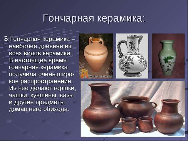 Гончарная керамика: 3.Гончарная керамика – наиболее древняя из всех видов кер...