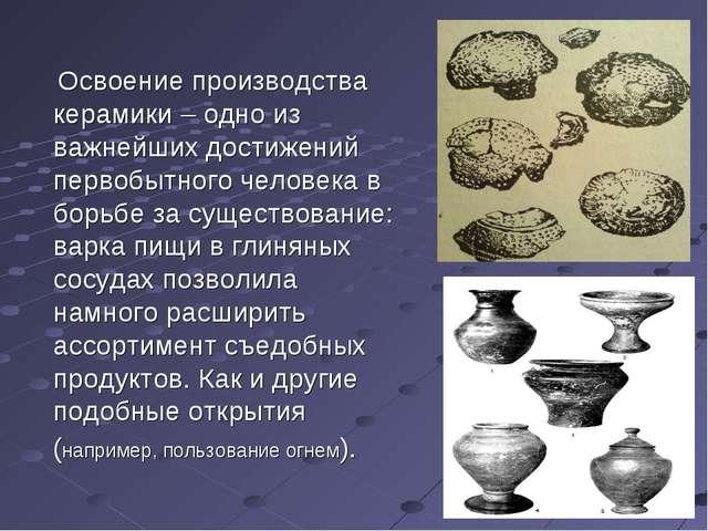 Освоение производства керамики – одно из важнейших достижений первобытного ч...