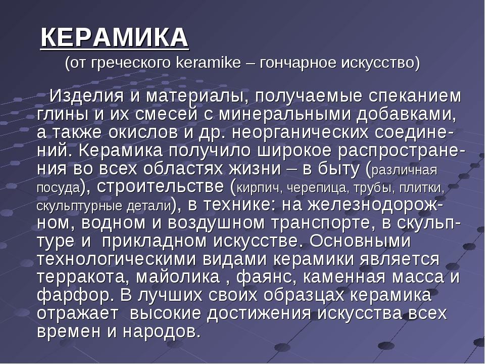 КЕРАМИКА (от греческого keramike – гончарное искусство) Изделия и материалы,...