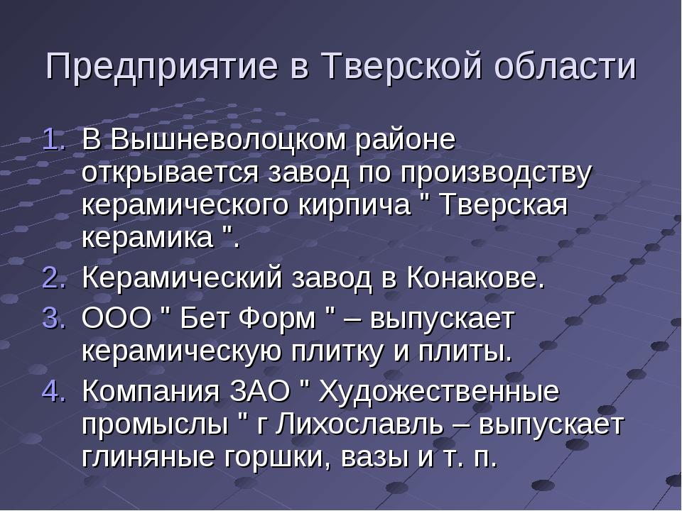 Предприятие в Тверской области В Вышневолоцком районе открывается завод по пр...