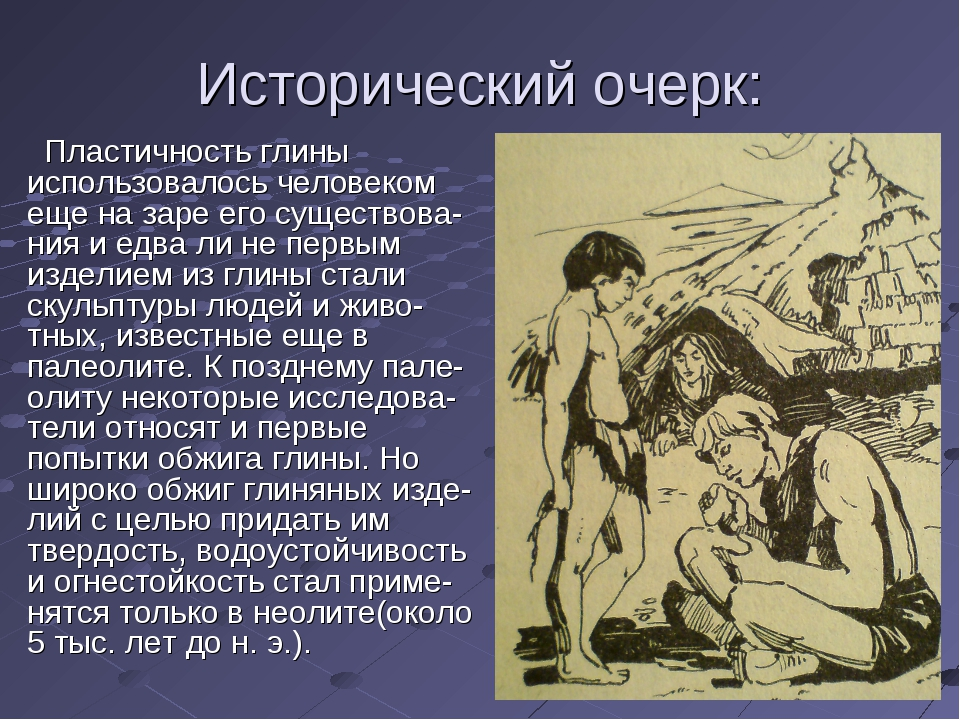 Исторический очерк: Пластичность глины использовалось человеком еще на заре е...