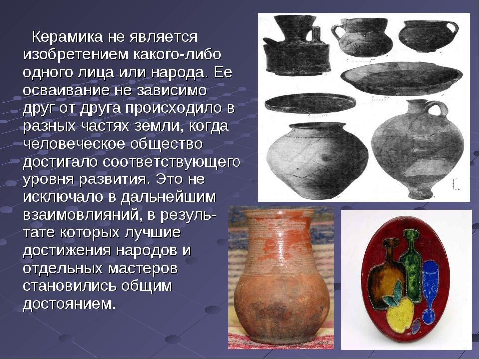Керамика не является изобретением какого-либо одного лица или народа. Ее осв...