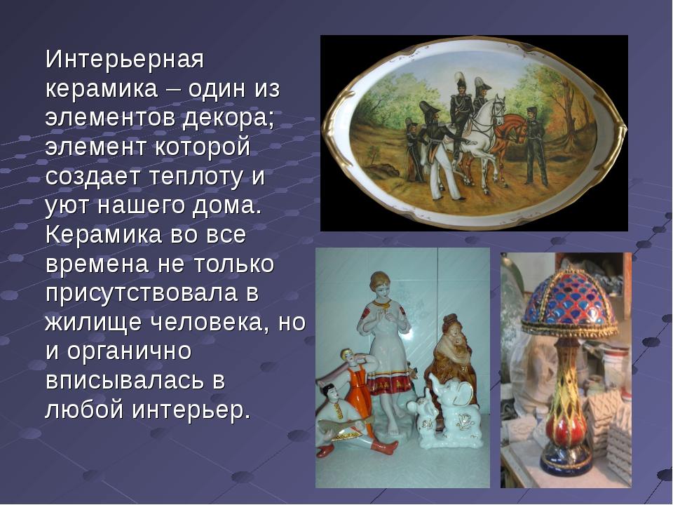 Интерьерная керамика – один из элементов декора; элемент которой создает теп...