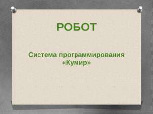 РОБОТ Система программирования «Кумир»
