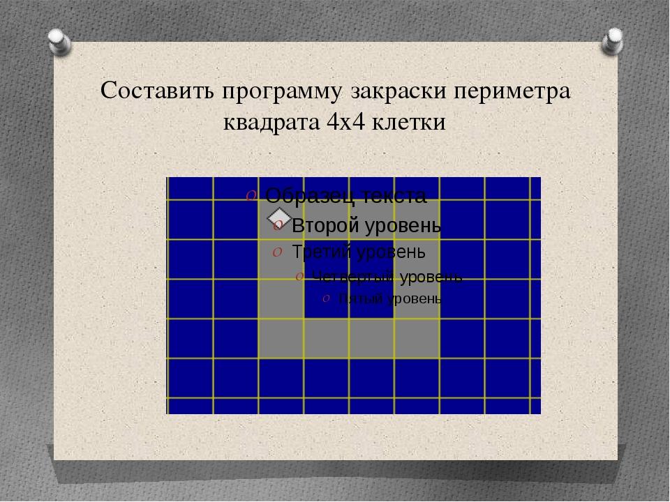 Составить программу закраски периметра квадрата 4х4 клетки