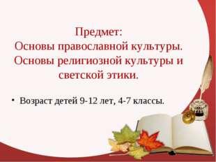 Предмет: Основы православной культуры. Основы религиозной культуры и светской