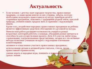 Актуальность Если человек с детства знает народное творчество, православные т