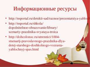 Информационные ресурсы http://nsportal.ru/detskii-sad/raznoe/prezentatsiya-ya