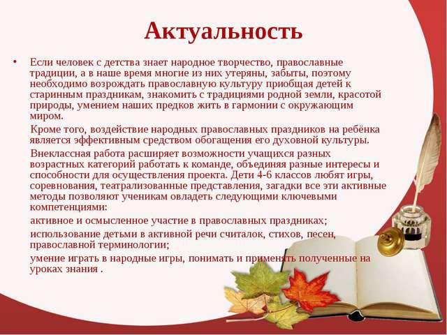 Актуальность Если человек с детства знает народное творчество, православные т...