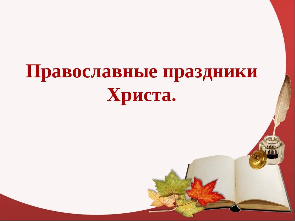 Православные праздники Христа.