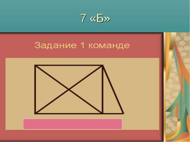 7 «Б»