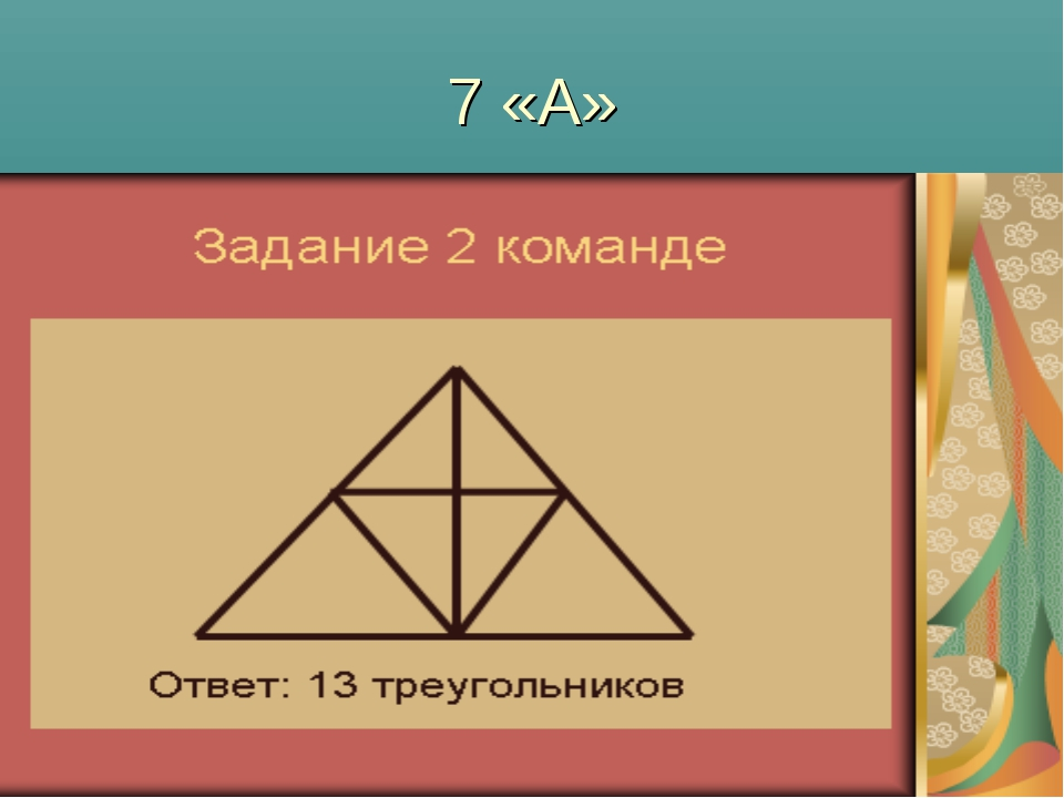 7 «А»