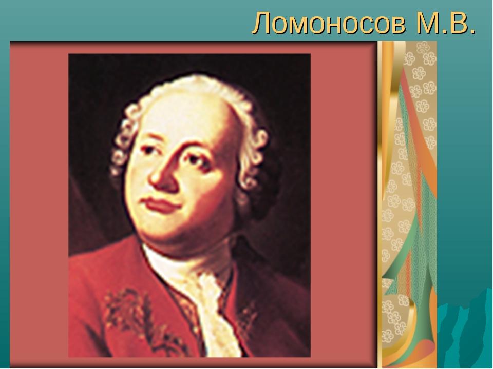 Ломоносов М.В.