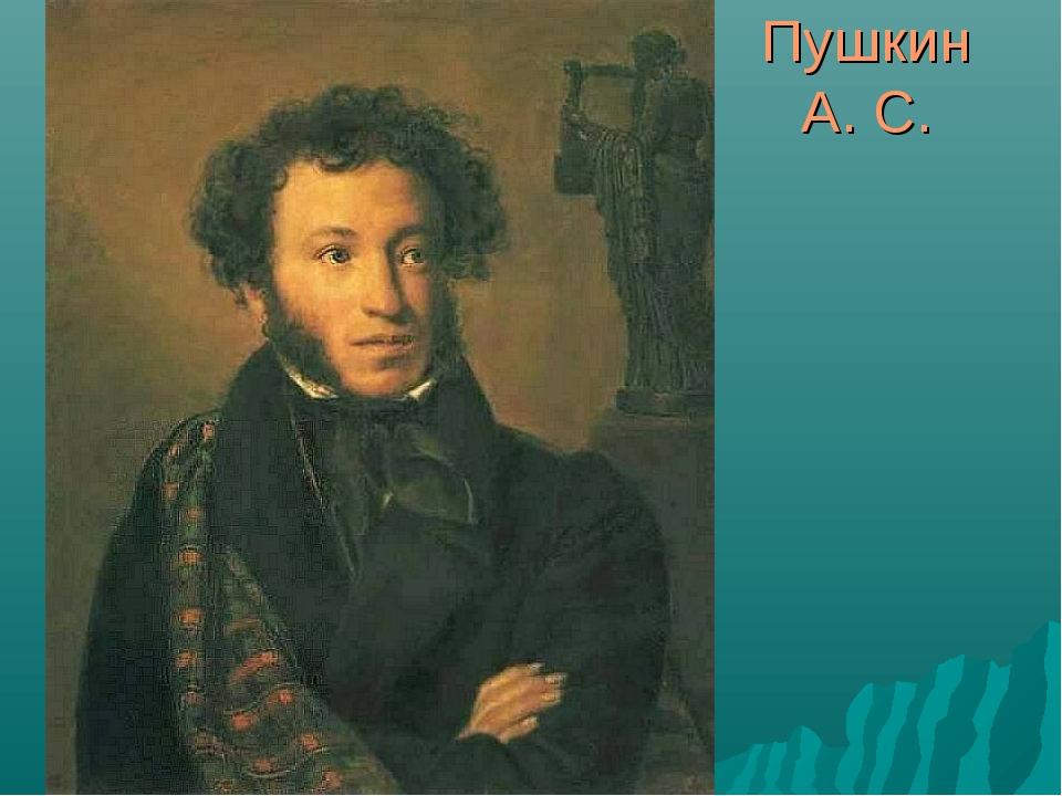 Пушкин А. С.