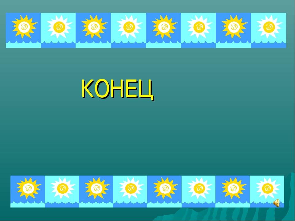 КОНЕЦ