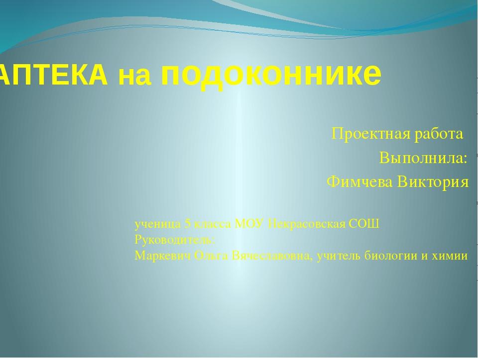 АПТЕКА на подоконнике Проектная работа Выполнила: Фимчева Виктория ученица 5...