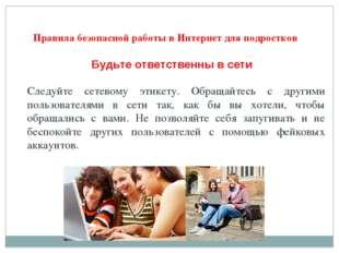 Будьте ответственны в сети Правила безопасной работы в Интернет для подростко