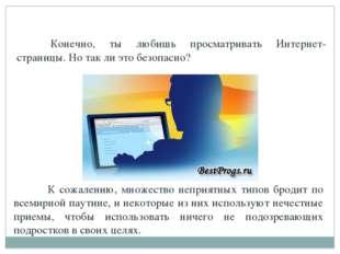 Конечно, ты любишь просматривать Интернет-страницы. Но так ли это безопасно?