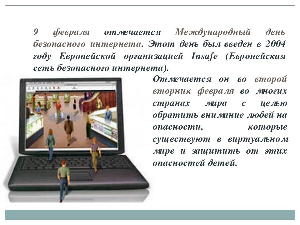 9 февраля отмечается Международный день безопасного интернета. Этот день был...