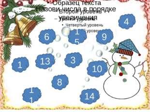 Назови числа в порядке увеличения 15 3 4 10 6 13 1 8 11 9 14