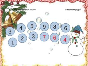 Как изменяется число в нижнем ряду? 5 4 3 8 6 9 6 4 3 2 7 1