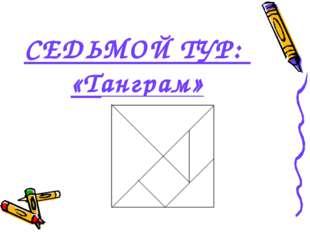 СЕДЬМОЙ ТУР: «Танграм»