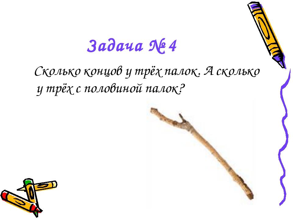 Задача № 4 Сколько концов у трёх палок. А сколько у трёх с половиной палок?