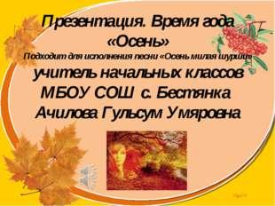 Презентация. Время года «Осень» Подходит для исполнения песни «Осень милая ш