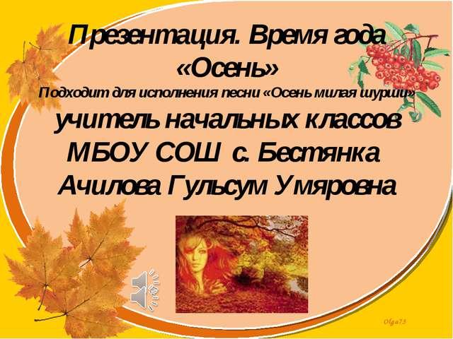 Презентация. Время года «Осень» Подходит для исполнения песни «Осень милая ш...